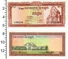 Изображение Банкноты Камбоджа 10 риэль 1972  XF