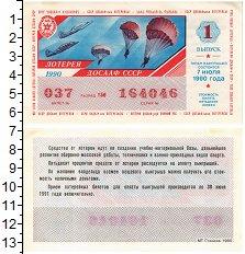Изображение Банкноты СССР 50 копеек 1990  XF+