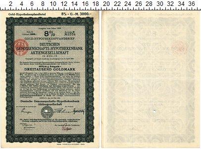 Изображение Банкноты Веймарская республика 3000 марок 1924  XF 8% облигация. Берлин