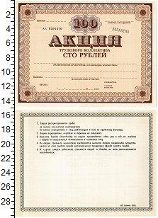 Изображение Банкноты СССР 100 рублей 1989  UNC-