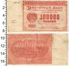 Изображение Банкноты РСФСР 100000 рублей 1921  VF-