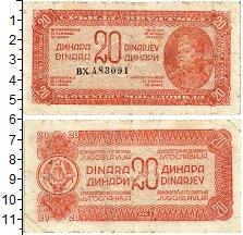 Изображение Банкноты Югославия 20 динар 1944  VF Солдат
