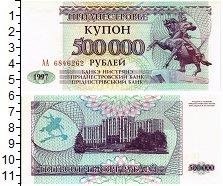 Изображение Банкноты Приднестровье 500000 рублей 1997  UNC