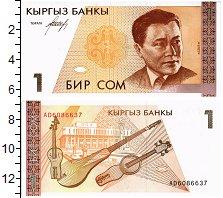 Продать Банкноты Киргизия 1 сом 1994