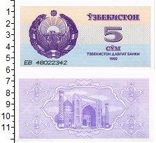Изображение Банкноты Узбекистан 5 сум 1992  UNC