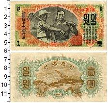 Изображение Банкноты Северная Корея 1 вон 1947  XF Рабочий и крестьянин