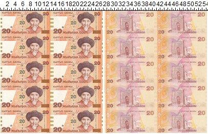 Продать Банкноты Киргизия 20 сомов 2002