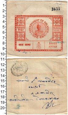 Изображение Банкноты Индия 8 анна 0  XF Судебный сбор. Штат