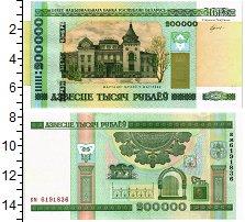 Изображение Банкноты Беларусь 200000 рублей 2000  UNC