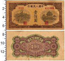 Изображение Банкноты Китай 100 юаней 1949   СОСТАРЕННАЯ КОПИЯ !!