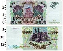 Изображение Банкноты Россия 10000 рублей 1993  XF