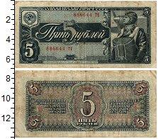 Изображение Банкноты СССР 5 рублей 1938  VF