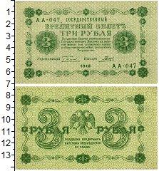 Изображение Банкноты РСФСР 3 рубля 1918  UNC-