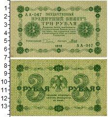 Изображение Банкноты Россия РСФСР 3 рубля 1918  XF+