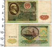 Изображение Банкноты СССР 50 рублей 1991  VF