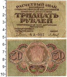 Изображение Банкноты РСФСР 30 рублей 1919  VF