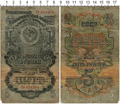 Изображение Банкноты СССР 5 рублей 1947  F