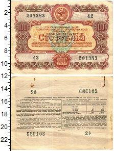 Изображение Банкноты СССР 100 рублей 1956  XF- Облигация. Государст