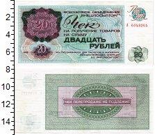 Изображение Банкноты СССР 20 рублей 1976  XF `ВО ``Внешпосылторг`