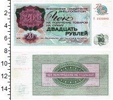 Изображение Банкноты СССР 20 рублей 1976  XF+ `ВО ``Внешпосылторг`