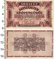 Продать Банкноты Венгрия 100000 адопенго 1946