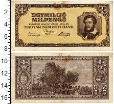 Продать Банкноты Венгрия 1000000 милпенго 1946