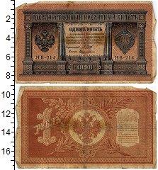 Изображение Банкноты 1894 – 1917 Николай II 1 рубль 1898  VF Шипов - Дудолькевич
