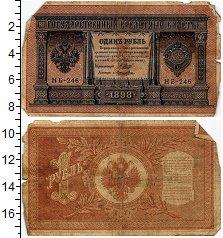 Изображение Банкноты 1894 – 1917 Николай II 1 рубль 1898  VF Шипов - Лошкин (Врем