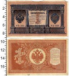 Изображение Банкноты 1894 – 1917 Николай II 1 рубль 1898  XF- Шипов - де Милло (Со