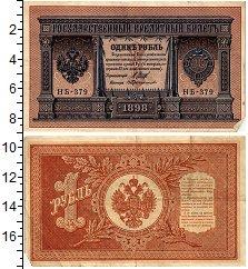 Изображение Банкноты 1894 – 1917 Николай II 1 рубль 1898  XF-