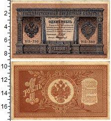 Изображение Банкноты 1894 – 1917 Николай II 1 рубль 1898  XF