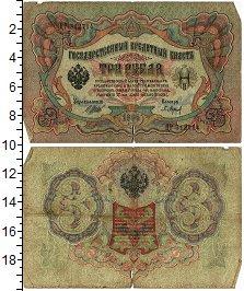 Изображение Банкноты 1894 – 1917 Николай II 3 рубля 1905  VF-