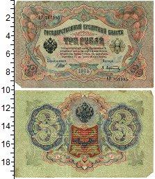 Изображение Банкноты 1894 – 1917 Николай II 3 рубля 1905  XF- Шипов - Афанасьев (С