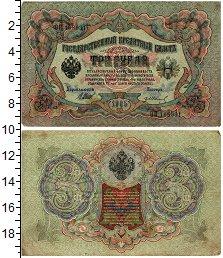 Изображение Банкноты 1894 – 1917 Николай II 3 рубля 1905  XF Шипов - Иванов (Врем