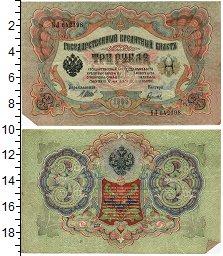 Изображение Банкноты 1894 – 1917 Николай II 3 рубля 1905  XF-