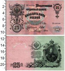 Изображение Банкноты 1894 – 1917 Николай II 25 рублей 1909  UNC-