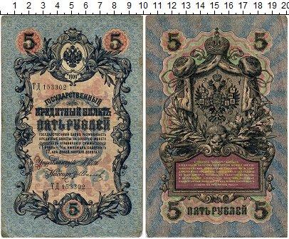 Изображение Банкноты 1894 – 1917 Николай II 5 рублей 1909  XF Шипов-Иванов (Времен