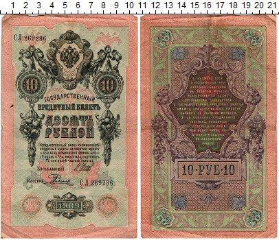 Изображение Банкноты 1894 – 1917 Николай II 10 рублей 1909  XF- Шипов-Родионов (Сове