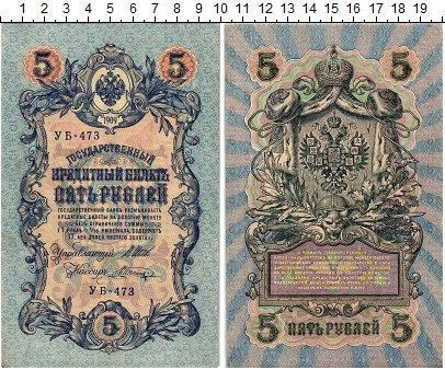 Изображение Банкноты 1894 – 1917 Николай II 5 рублей 1909  XF Шипов-Шагин