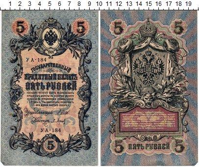 Изображение Банкноты 1894 – 1917 Николай II 5 рублей 1909  XF Шипов-Барышев