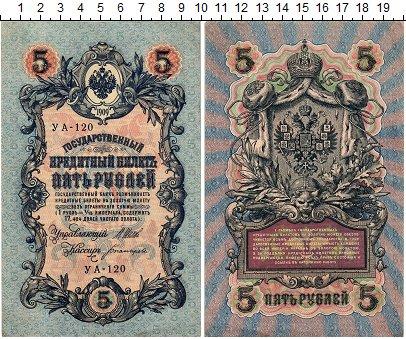 Изображение Банкноты 1894 – 1917 Николай II 5 рублей 1909  XF Шипов-Богатырев