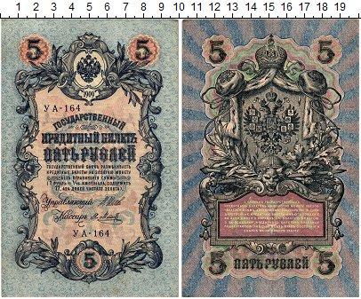 Изображение Банкноты 1894 – 1917 Николай II 5 рублей 1909  XF Шипов-Я.Метц