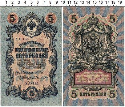 Изображение Банкноты 1894 – 1917 Николай II 5 рублей 1909  XF Шипов-Былинский