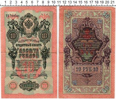 Изображение Банкноты 1894 – 1917 Николай II 10 рублей 1909  XF Шипов-Гусев