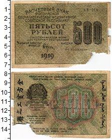 Изображение Банкноты РСФСР 500 рублей 1919  F