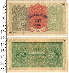 Изображение Банкноты Афганистан 50 афгани 1928  VF