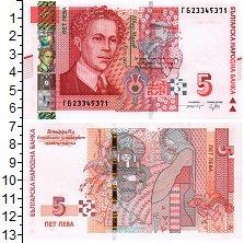Изображение Банкноты Болгария 5 лев 2020  UNC Художник Иван Милев