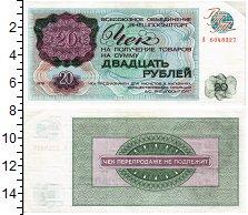 Изображение Банкноты СССР 20 рублей 1976  XF+