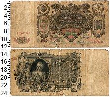 Изображение Банкноты 1894 – 1917 Николай II 100 рублей 1910  VF