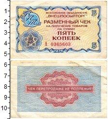 Изображение Банкноты СССР 5 копеек 1976  XF Чек Внешпосылторга